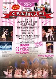 熊本バレエ劇場2019≪くるみ割り人形≫