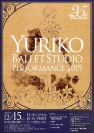 25周年YURIKO BALLET STUDIO Performance2019