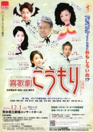 喜歌劇 こうもり ハイライト 日本語上演