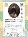 邦楽新鋭展関連事業「箏LIVE」