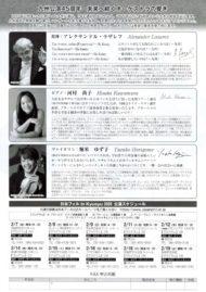 第45回 九州公演 日本フィルin Kyusyu 2020熊本演奏会