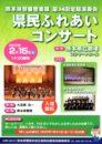 熊本県警察音楽隊 第34回定期演奏会「県民ふれあいコンサート」