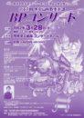 第15回 熊本高校吹奏楽部 BPコンサート