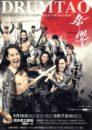 DRUM TAO 2020 新作舞台「 祭響 Saikyo 」