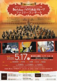 熊本を音楽で応援♪ ハウス食品グループファミリーコンサート