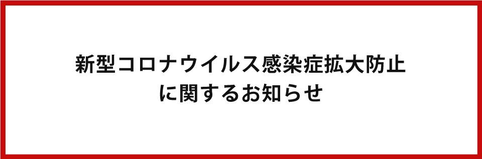 熊本 県 コロナ ウイルス 情報