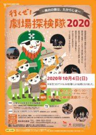 劇場探検隊2020