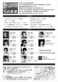 熊本地震発生から5年「私たちの未来」