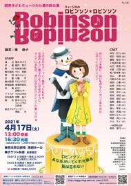 熊本子どもミュージカル第9回公演「ロビンソン*ロビンソン」