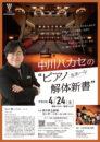 中川ハカセのピアノ&ホール解体新書