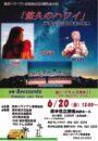 熊本ハワイアン音楽協会 第8回記念公演「悠久のハワイ」