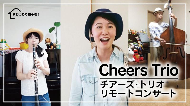 Cheers Trio