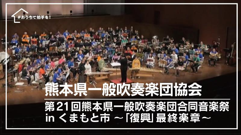 熊本県一般吹奏楽団協会
