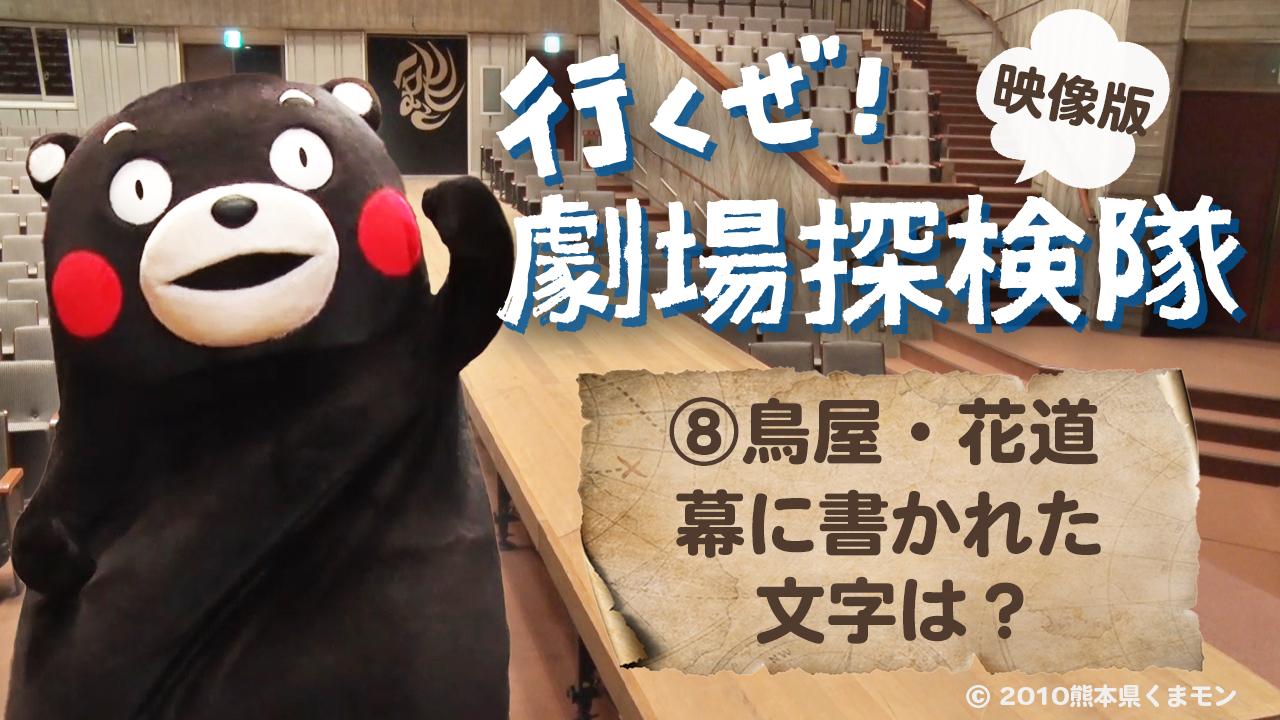 行くぜ!劇場探検隊(映像版)