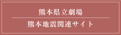 熊本地震 関連サイト