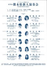 第54回 熊本県新人演奏会