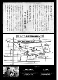 清和文楽 八千代座公演