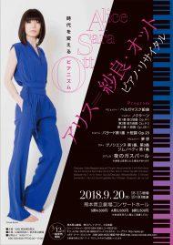 アリス=紗良・オット ピアノ・リサイタルチラシ表
