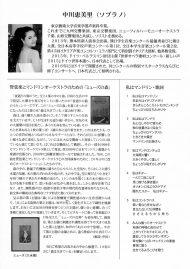 熊本マンドリン協会第50回定期演奏会チラシ裏