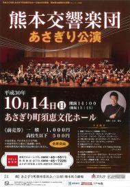 熊本交響楽団 あさぎり公演チラシ