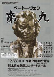 熊本県民第九の会 第35回演奏会 表