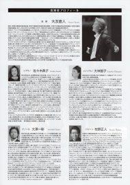 熊本県民第九の会 第35回演奏会 裏