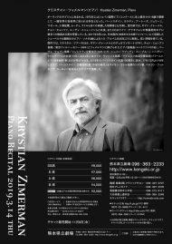 クリスチャン・ツィメルマン ピアノリサイタル