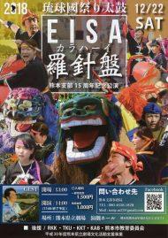 琉球國祭り太鼓 熊本支部 15周年記念公演チラシ表