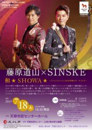 藤原道山×SINSKE「和 ★SHOWA★」天草公演