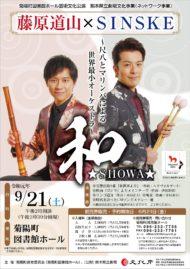 藤原道山×SINSKE「和 ★SHOWA★」