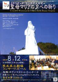 クラウディオ・モンテヴェルディ「聖母マリアのタベの祈り」