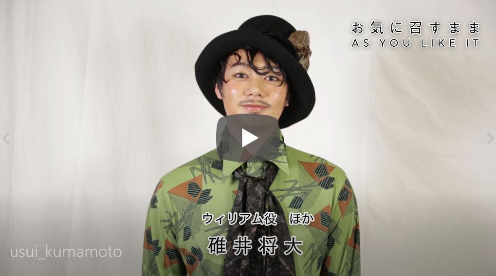 碓井将大 コメント舞台「お気に召すまま」2019年9月11日(水) 熊本県立劇場演劇ホール