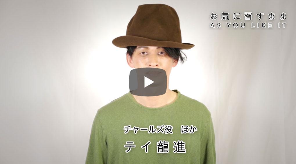 テイ龍進 コメント舞台「お気に召すまま」2019年9月11日(水) 熊本県立劇場演劇ホール