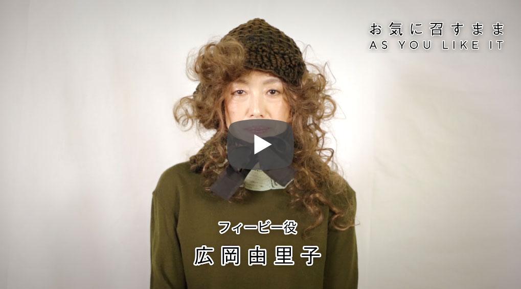 広岡由里子 コメント舞台「お気に召すまま」2019年9月11日(水) 熊本県立劇場演劇ホール