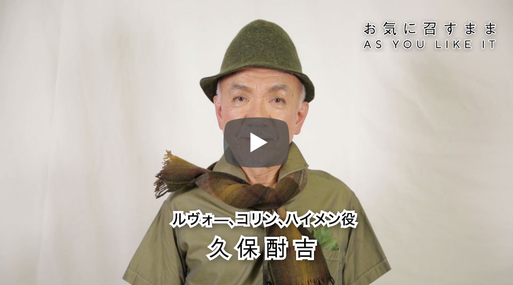 久保酎吉 コメント舞台「お気に召すまま」2019年9月11日(水) 熊本県立劇場演劇ホール