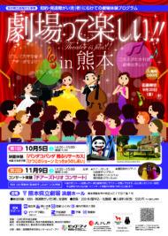 劇場って楽しい!! in 熊本