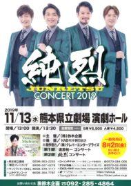 純烈コンサート