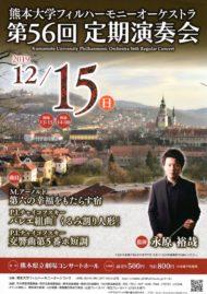 第56回 熊本大学フィルハーモニーオーケストラ定期演奏会