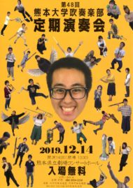 第48回 熊本大学吹奏楽部 定期演奏会