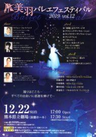 美羽バレエフェスティバル2019