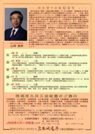 熊本城復興新春チャリティコンサート二胡と交響楽のハーモニー