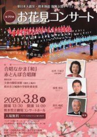 第20回 お花見コンサート