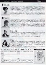 福嶋 由記 ソプラノリサイタル
