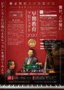 早期教育プロジェクト2020 in 熊本 <ピアノ部門>