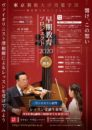早期教育プロジェクト2020 in 熊本 <ヴァイオリン部門>