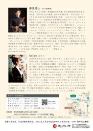 藤原道山 尺八コンサート