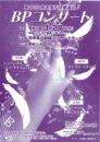 第16回 熊本高校吹奏楽部 BPコンサート