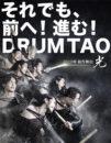 DRUM TAO 2021年 新作舞台「光」