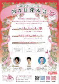 レイ DANCE STUDIO 第5回発表会