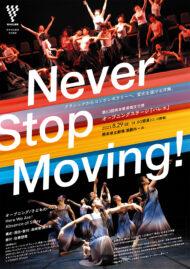 オープニングステージ 「バレエ」 Never Stop Moving !